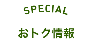 SPECIAL おトク情報