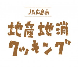 料理教室ロゴ