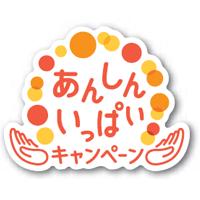 anshin_logo_2017