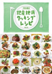 レシピ集3 表紙