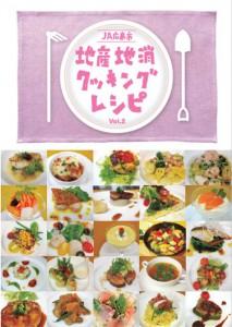 レシピ集表紙 2