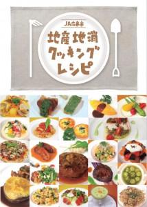 レシピ集1 表紙