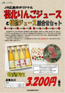 R03.05.11~07.31 チラシ(2021)芸北りんごジュースのサムネイル