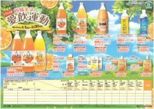 (右側)柑橘果汁入り愛飲運動チラシ(チラシスキャナ読み込み)のサムネイル