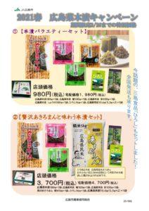R030.6.10~08.10 2021夏の広島菜本漬キャンペーンチラシ新のサムネイル